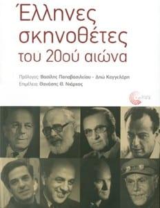 Οι σκηνοθέτες του 20ου αιώνα.
