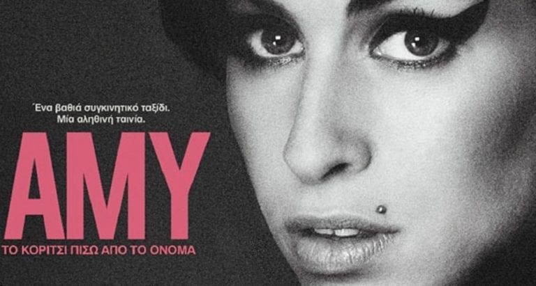 Amy, το κορίτσι πίσω από το όνομα.
