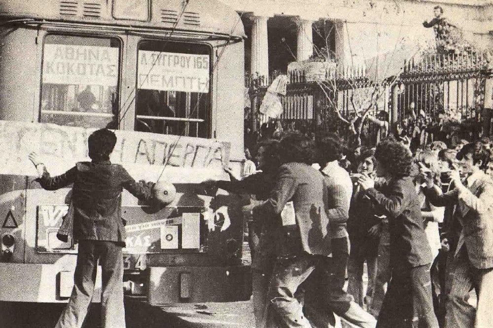 Φοιτητές 1973