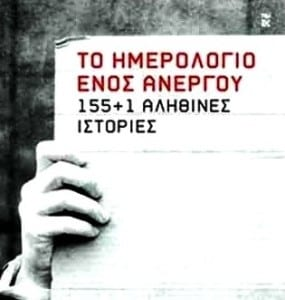 155+1 ιστορίες