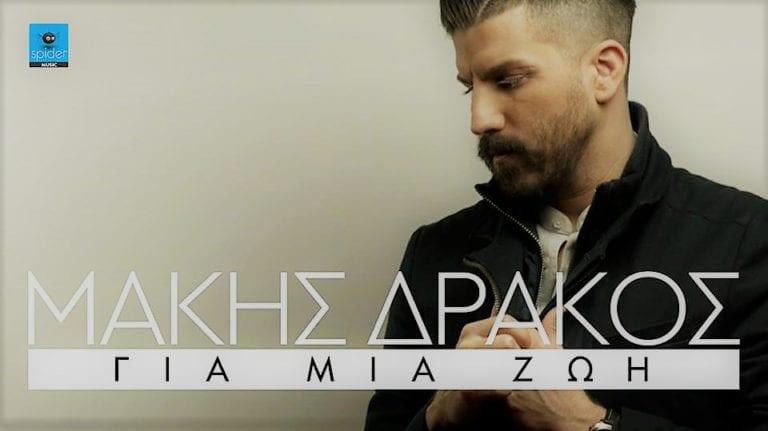 """Μάκης Δράκος – """"Για Μια Ζωή"""", Ποπ Ελληνικό."""