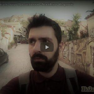 Βολιταρίζοντας με τον Νικόλαο Χωματά στην Αθήνα.