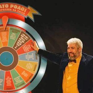 Το θεατρικό έργο «Οι 100 ρόλοι που δεν πρόλαβα να παίξω» με τον Δημήτρη Φραγκιόγλου στο ΒΙΟS.