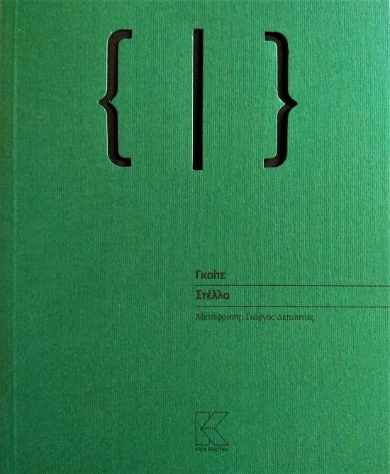 """""""Στέλλα"""" του Γκαίτε σε μετάφραση Γιώργου Δεπάστα από τη Κάπα Εκδοτική."""