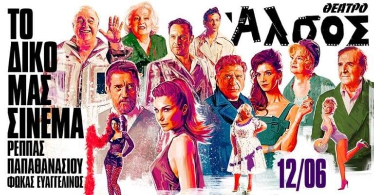 """Είδαμε την παράσταση """"Το δικό μας σινεμά"""" στο θέατρο Άλσος."""