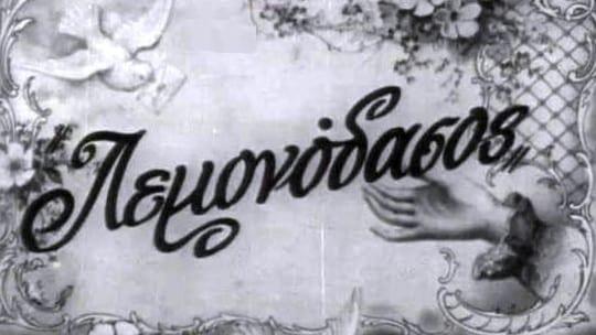 Το Λεμονοδάσος του Κοσμά Πολίτη