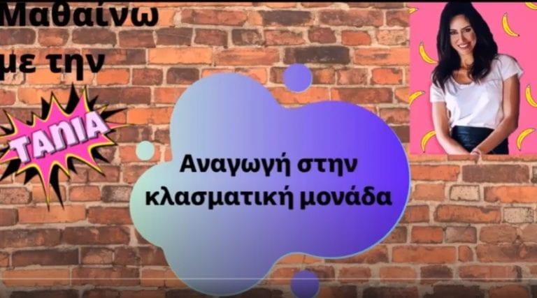 Το καλύτερο κανάλι στο YouTube για τους μικρούς μαθητές!